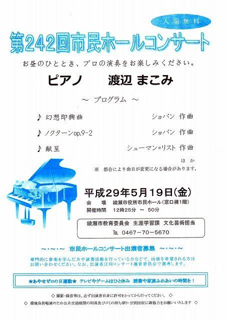 平成29年5月の市民ホールコンサート