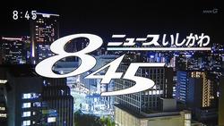 845isikawa
