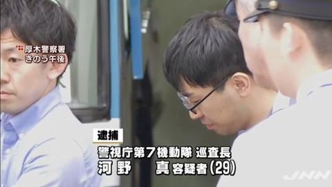 15歳の少女とみだらな行為警視庁の巡査長、河野真容疑者(29)逮捕