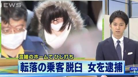 三浦春香容疑者(34)ホームで男性ひじ打ちし突き落と逮捕!