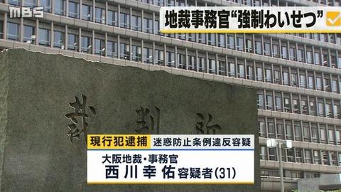 大阪地方裁判所の事務官・西川幸佑容疑者(31)女子高生の尻触り逮捕