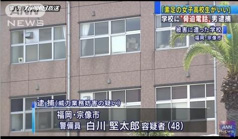 ハイソックスが好き「白川堅太郎」容疑者(48)脅迫電話で逮捕