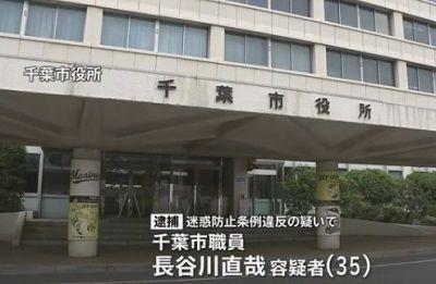 女子高生に痴漢 千葉市職員の長谷川直哉容疑者(35)逮捕1