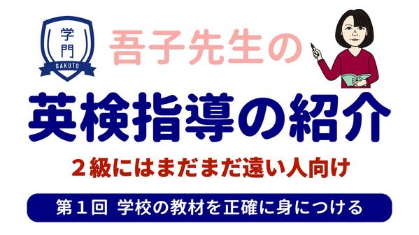 吾子先生の英検指導