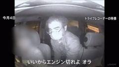「ギャンブルや借金で金がなく、生活費に困っていた」都内連続タクシー強盗 53歳無職男を逮捕