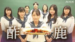 """酢豚ならぬ""""酢鹿"""" 高校生がコロナ禍でジビエ業界に新風?"""