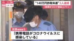 「携帯電話が新型コロナウィルスに感染している」と嘘をつき140万円詐取未遂 男性2人が逮捕
