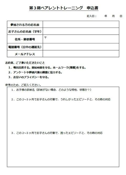 ペアトレ申込書2