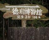 徳川博物館徒歩3分