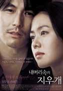 韓国映画『私の頭の中の消しゴム』