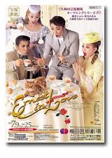 宝塚月組『Ernest In Love』 : ...