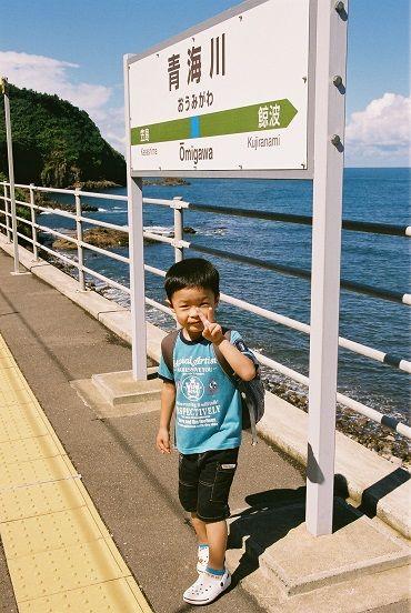 d35f3233青海川と晃太郎