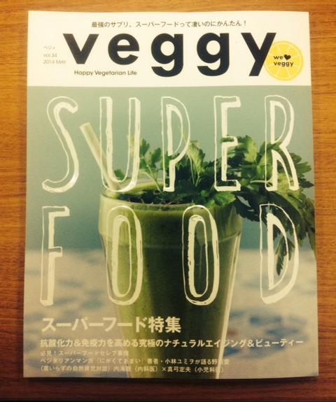 Veggy1