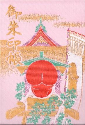 田県神社の御朱印