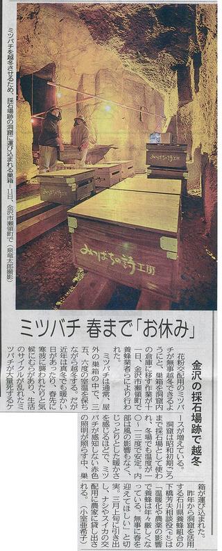 20131212_北陸中日新聞朝刊