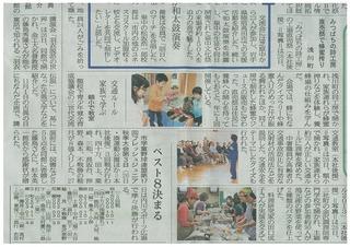 20131027(日)北國新聞朝刊
