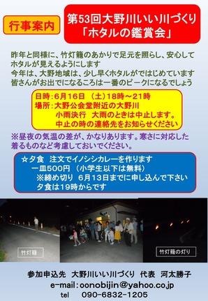 第53大野ほたる鑑賞会修正