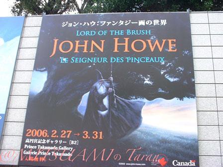 ジョン・ハウ展1