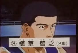 <スラムダンクまとめ>陵南高校バスケ部 植草智之【画像あり】