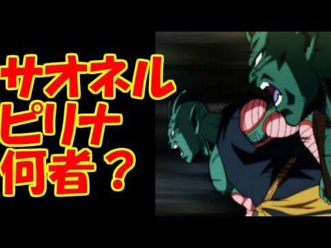<ドラゴンボールまとめ>ナメック星人(第6宇宙) ピリナ【画像あり】