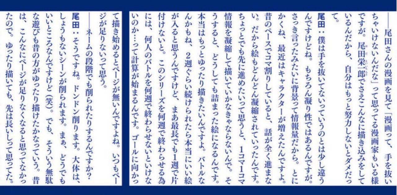 【悲報】尾田栄一郎「本当は僕も昔みたいなコマ割りで描きたい。でももうキャラが多すぎて無理なんよ」