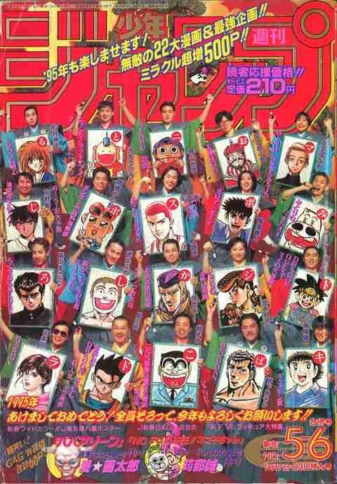 【将来の夢】週刊少年ジャンプが漫画学校 創設 講師に秋本治氏等
