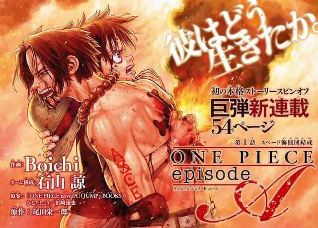 【速報】「ONE PIECE」エースが主人公のスピンオフ始動、描くのはBoichi
