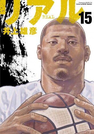 【漫画】井上雄彦、車いすバスケ『リアル』第15巻 6年ぶりの新刊 19日に発売