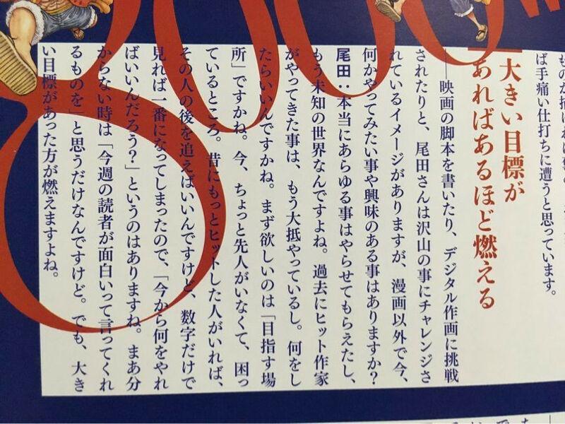 【画像】ワンピース尾田栄一郎さん、目標がなくて困っていた「ヒット作家がやったことは大抵やった。何をやればいいの?目標が欲しい」