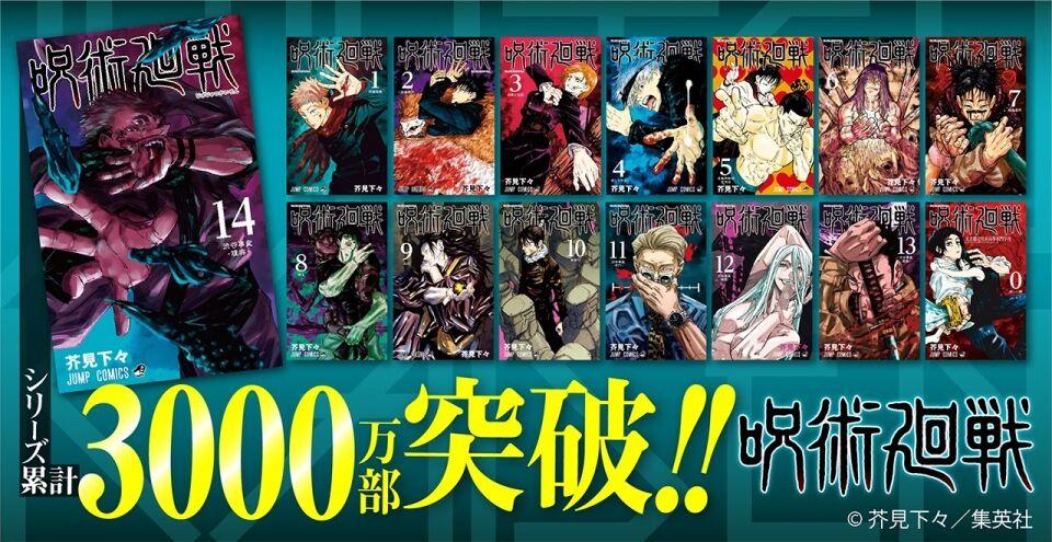【話題】『呪術廻戦』累計3000万部突破 1ヶ月で+1000万部、1巻発売時から異例の売れ行き続く