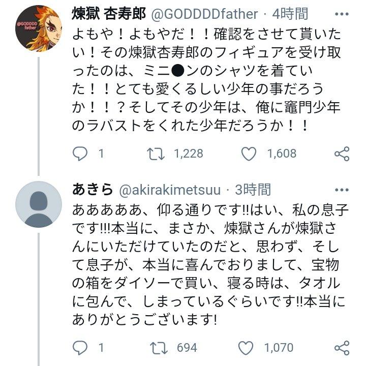 【悲報】煉獄杏寿郎さん、鬼滅の刃の一番くじで煉獄さんフィギュアを手に入れるも、後ろで欲しがっていた少年に上げてしまう