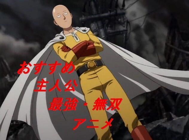 【話題】バキ、ワンパンマン、斉木楠雄のΨ難、コードギアス…主人公最強のアニメは?