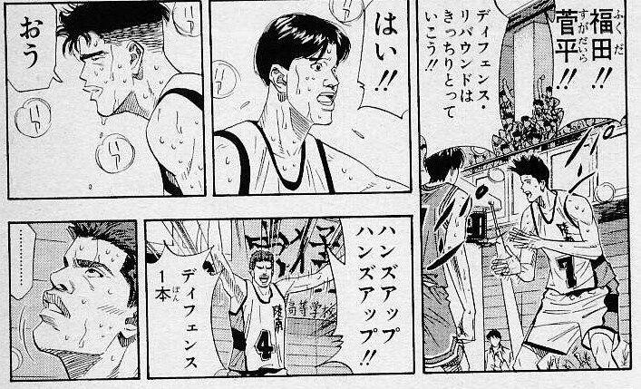 <スラムダンクまとめ>陵南高校バスケ部 菅平【画像あり】