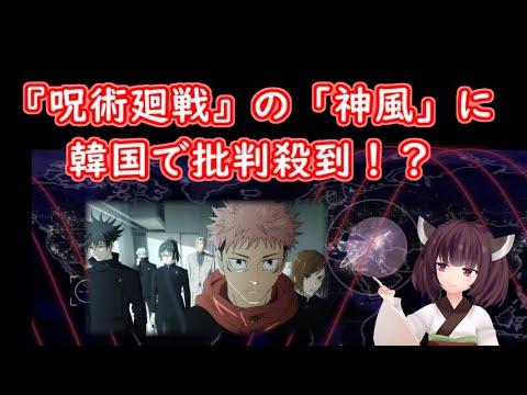 【話題】アニメ『呪術廻戦』の「神風」に韓国で批判。 『鬼滅の刃』に続いて反日団体の標的に