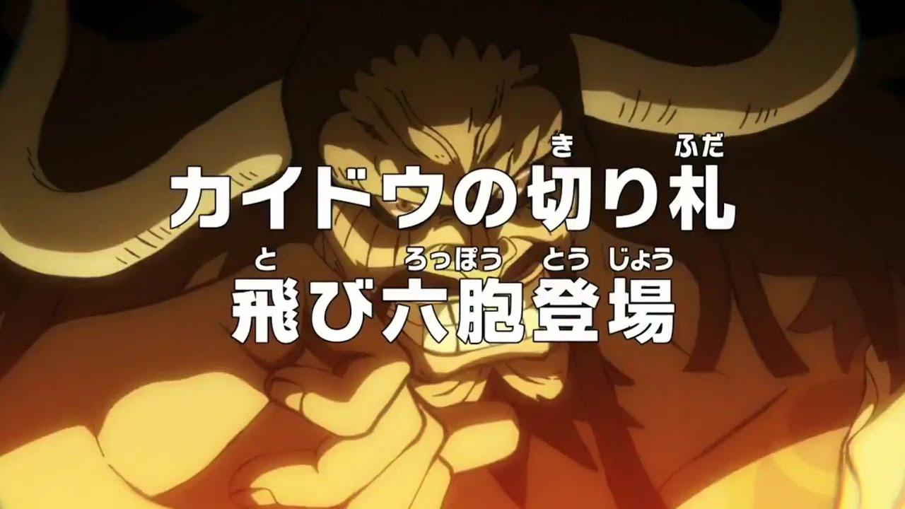 【アニメ】ワンピース 第982話 カイドウの切り札 飛び六胞登場 其ノ1