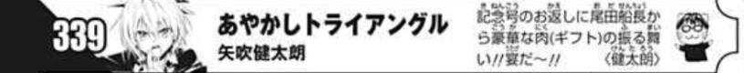 【悲報】WJ作家全員参加したワンピース1000話企画、尾田くんがモノで釣った疑惑が出てしまう。矢吹神がWJ最新号で暴露