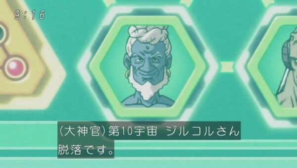 <ドラゴンボールまとめ>第10宇宙戦士 ジルコル【画像あり】