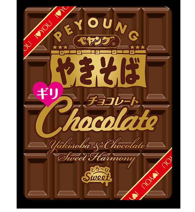 main_chocolate-giri