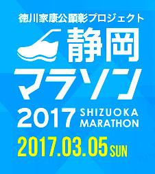 shizuokaマラソンタイトル