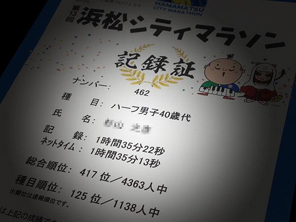 浜松city_記録証