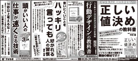 Nikkei_0918