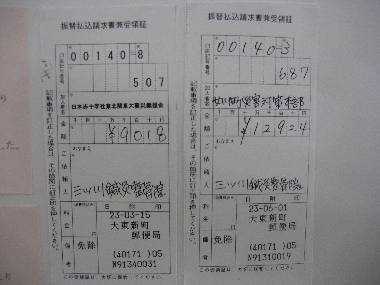 義援金を送金しました | 不妊|漢方|鍼灸|大阪|卵子の質改善|不妊専門の三ツ川レディース漢方鍼灸院