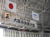 わんぱく相撲 | 不妊|鍼灸|大阪|卵子の質|鍼灸治療は三ツ川レディース鍼灸院