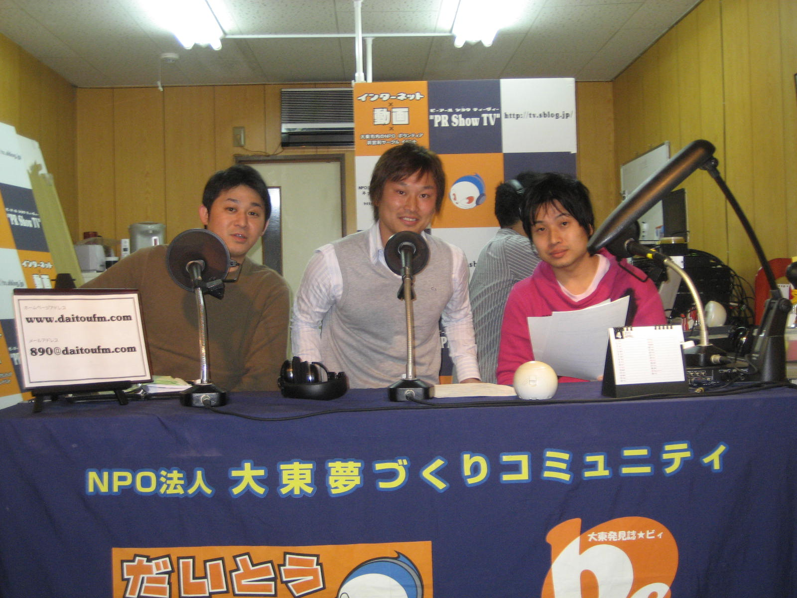 だいとうFM | 不妊|漢方|鍼灸|大阪|卵子の質改善|不妊専門の三ツ川レディース漢方鍼灸院