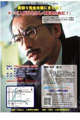 夜回り先生 水谷修氏 大東に来る  | 不妊|漢方|鍼灸|大阪|卵子の質改善|不妊専門の三ツ川レディース漢方鍼灸院