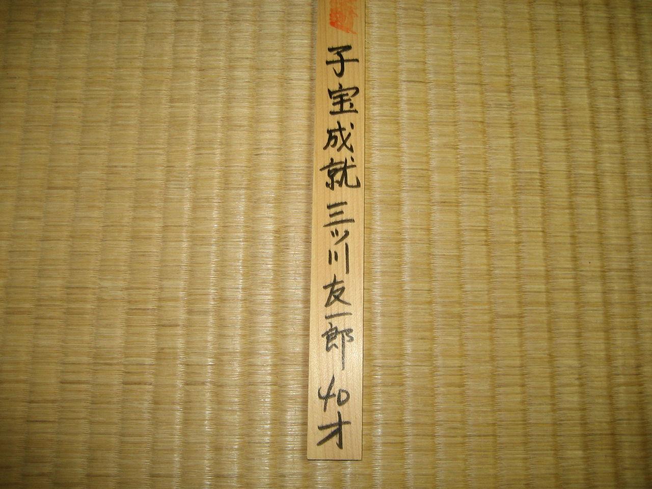大峰登山 | 不妊|漢方|鍼灸|大阪|卵子の質改善|不妊専門の三ツ川レディース漢方鍼灸院