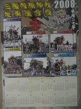 カレンダー | 不妊|鍼灸|大阪|卵子の質|鍼灸治療は三ツ川レディース鍼灸院