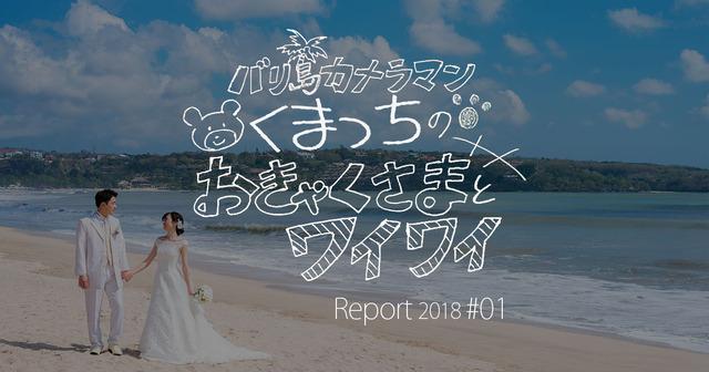 BaliweddingReport1