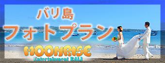バリ島記念フォトプラン