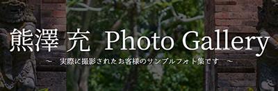 バリ島ウェディングカメラマン